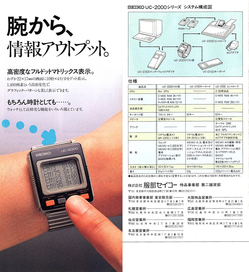 Seiko UC-2000 wristwatch computer 5