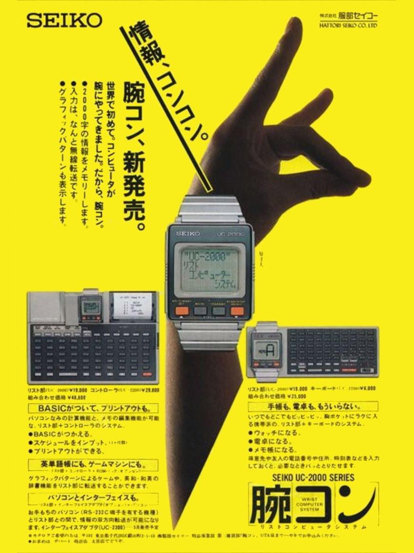 Seiko UC-2000 wristwatch computer 8
